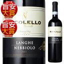 【6本〜送料無料】ランゲ ネッビオーロ 2003 カーサ ヴィニコラ ニコレッロ 750ml [赤]Langhe Nebbiolo Casa Vinicola Nicolello