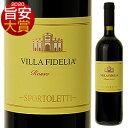 【6本〜送料無料】ヴィッラ フィデリア ロッソ 2015 スポルトレッティ 750ml [赤]Villa Fidelia Rosso Sportoletti [旨安大賞2020]