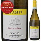 【6本〜送料無料】[11月6日(金)以降発送予定]ソアヴェ クラシコ カンポ ヴルカーノ 2018 イ カンピ 750ml [白]Soave Classico Campo Vulcano I Campi