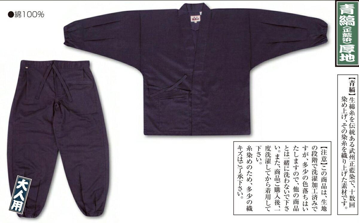【江戸一 祭り】さむ上下 #500青縞 正藍染 厚地 大人用 特長:安売り天国とせん