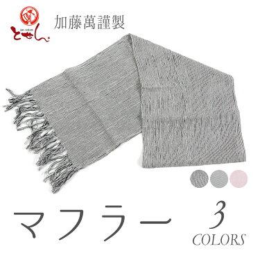 送料無料 訳あり 加藤萬謹製 マフラー コットン 綿100% マフラータオル 和服 和装 着物 おしゃれ 和装 洋装 防寒 風よけ 冷房よけにも 羽織 ショール ストール レディース 婦人