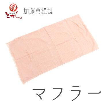 送料無料 訳あり 加藤萬謹製 マフラー ピンク コットン 綿100% 和服 和装 着物 おしゃれ 和装 洋装 防寒 風よけ 冷房よけにも 羽織 ショール ストール レディース 婦人