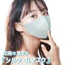マスク 洗える 冷感 血色カラー 抗ウイルス 日本製 1枚