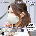 N95級 マスク 日