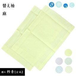 衿秀 正規品 替え袖 替袖 かえそで 夏用 麻 き楽っく きらっく 洗える マジックテープ 取り替え可能 日本製 和装小物 和小物 着物屋