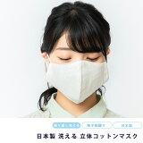 マスク 洗える 繰り返し 使える 立体 国産 日本製 保湿 花粉 対策 国産 綿 綿100% 男女兼用 花粉 立体 個別包装 個別装 女性 男性 大人 日本製品 国内生産 sin 布 生地 超快適 格子 地紋織 何回も使えます。 スポーツマスク 抗ウイルス 抗菌