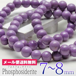 フォスフォシデライトブレスレット7mm〜8mmパワーストーン天然石ブレスメール便送料無料