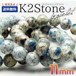 K2ストーンブレスレット11mmK2ブルーアズライトイングラナイトパキスタン産メンズレディースアクセサリーメール便送料無料