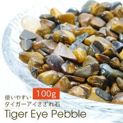 タイガーアイさざれ小サイズ100gさざれ石チップ虎目石浄化インテリアメール便送料無料