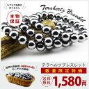 テラヘルツ ブレスレット 8mm|人工鉱石 Terahertz メンズ レディース アクセサリー パワーストーン メ...