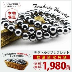 テラヘルツブレスレット8mm|人工鉱石Terahertzメンズレディースアクセサリーパワーストーンメール便送料無料