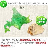 北海道稚内産トスレ珪藻土マットの特長その3
