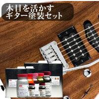 【ギター塗装】美しいギターの木目を活かした塗装セット木目を活かすギター塗装セット
