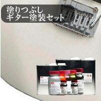 【ギター塗装】美しい塗りつぶしギター塗装セット塗りつぶしギター塗装セット
