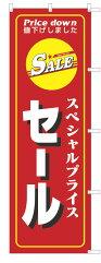 のぼり旗【スペシャルセール】