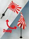 海軍旗 1本セット[ミニフラッグ・ポール(270mm)・吸盤付き・高級テトロン製・国旗サイズ105×157mm]あす楽対応・安心の日本製