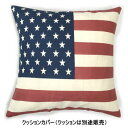 世界の国旗クッションカバー(綿麻リネンコットン)・アメリカ USA 星条旗柄