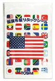 世界の国旗柄 シール・ステッカー アメリカ星条旗国旗柄USA【28×42mm マイクロファイバー製】