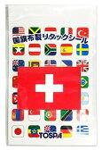 世界の国旗柄 シール・ステッカー スイス国旗柄【28×42mm マイクロファイバー製】