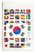 世界の国旗柄 シール・ステッカー 大韓民国[韓国]国旗柄【28×42mm マイクロファイバー製】