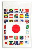 世界の国旗柄 シール・ステッカー 日本国旗 日の丸柄【28×42mm マイクロファイバー製】