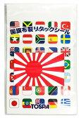 世界の国旗柄 シール・ステッカー 海軍旗 旭日旗 軍艦旗柄【28×42mm マイクロファイバー製】
