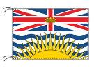 ブリティッシュコロンビア州 カナダ州の旗 州旗 120×180cm