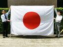 日の丸 日本国旗 テトロン 180×270cm 撥水加工付き 日本製 1