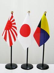 ★ミニ国旗と海軍旗とZ旗の3本スタンド付きセット!★ミニ国旗・海軍旗・Z旗・ポールスタンドセ...