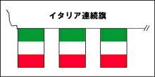 テトロン製・イタリア国旗20枚連続旗・15m[S判・25×37.5cm]