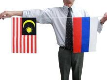 テトロン製・万国連続旗20カ国[S判・25×37.5cm]あす楽対応