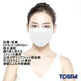 TOSPA 洗える抗菌マスク 白色 防臭 UVカット UPF50+ 速乾 ストレッチ 立体裁断でフィット感抜群 冷感機能