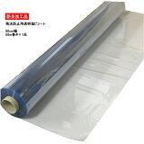 防炎 透明ビニールシート 塩ビ(PVC) 0.15mm×91.5cm×50mロール 感染対策 飛沫防止用