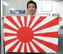 海軍旗[テトロン・70×105cm 旭日旗・大日本帝国海軍旗・軍艦旗]あす楽対応・安心の日本製