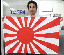 海軍旗[旭日旗・大日本帝国海軍旗・軍艦旗][テトロン・70×105cm]あす楽対応・安心の日本製