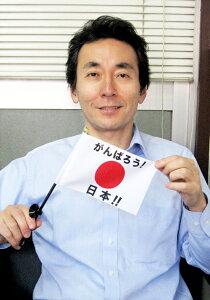 ★がんばろう!日本!ポールと吸盤付き★がんばろう日本 ミニ国旗[日の丸サイズ12×18cm]あす楽...