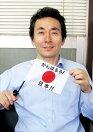がんばろう日本国旗