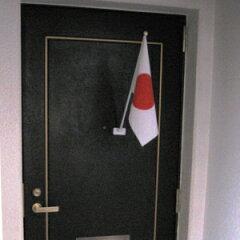 コンパクトでマンションにもピッタリな国旗セット!日本国旗セット(マンション設置用・Sタイプ...