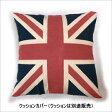 世界の国旗クッションカバー(綿麻リネンコットン)・イギリス柄ユニオンジャック