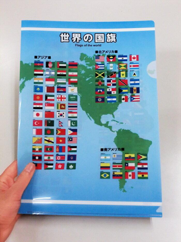 世界の国旗 クリアファイル・A4・クリアフォルダー【A4サイズ 310×220mm 】あす楽・日本製