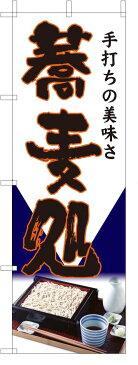 のぼり旗【蕎麦処・そば】[フルカラー]・サイズ60×180cm