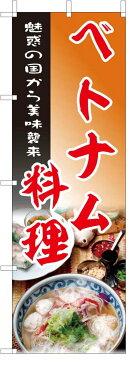 のぼり旗【ベトナム料理・アジア・エスニック】[文字赤フルカラー]・サイズ60×180cm