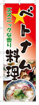 のぼり旗【ベトナム料理・アジア・エスニック】[文字黒フルカラー]・サイズ60×180cm