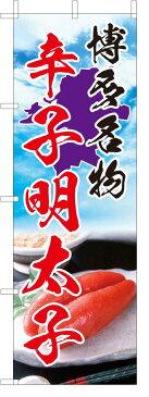 のぼり旗【博多名物・辛子明太子】[フルカラー]・サイズ60×180cm