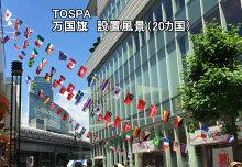 テトロン製・万国連続旗30カ国・20m[S判・25×37.5cm]あす楽対応・安心の日本製
