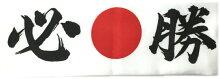 手ぬぐい・必勝日の丸(35×90cm木綿製)