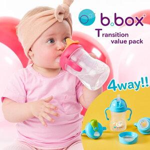 b.box ステップアップマグパック シッピーカップ 哺乳瓶 スパウトマグ ストローマグ 漏れない トレーニングマグ ベビー 水筒 ミルク 赤ちゃん マグ スパウト コップ ベビー用品 Transition value pack ビーボックス