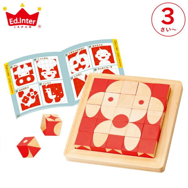 エドインター脳活キューブパズル知育玩具3歳おもちゃEd.Inter立体平面絵合わせ脳トレ木製誕生日入園出産祝い節句クリスマスプレ