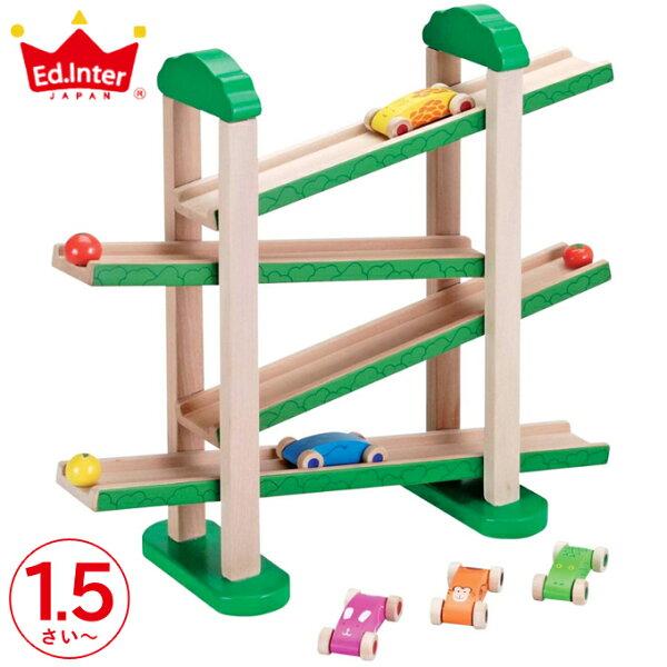 エドインター森のうんどう会木のおもちゃ1.5歳1歳半誕生日知育玩具おもちゃEd.Inter車スロープ木製出産祝いクリスマスプレゼ