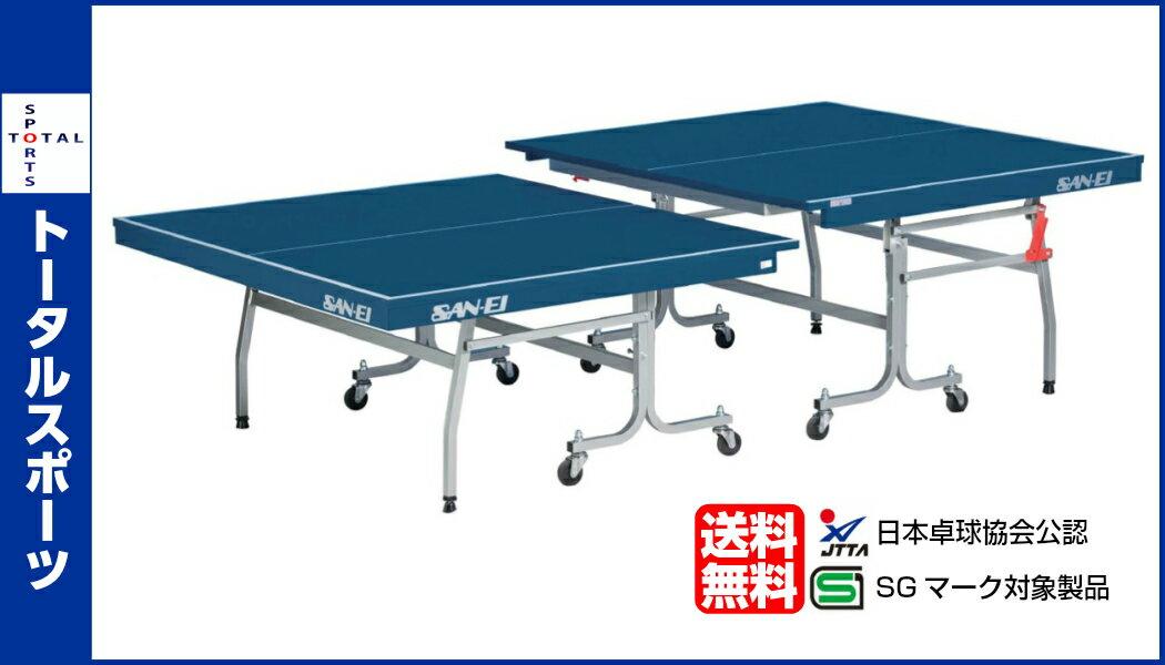 SAN-EI 三英 サンエイ 卓球台 10-651 SH2-DX サンエイ卓球台 セパレート式卓球台 体育用品 運動 部活 国際規格サイズ 日本卓球協会公認 JTTA SGマーク:トータルスポーツ